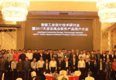 Last Week: CAESES Chinese Users' Meeting 2017