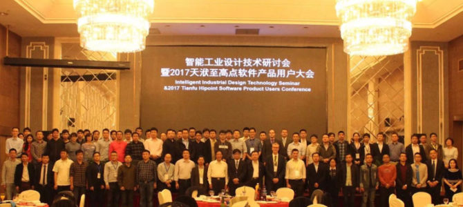 Last Week: CAESES Chinese Users' Meeting 2017